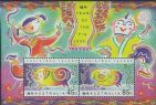 CHI SGMS402 Chinese New Year (Year of the Pig) miniature sheet